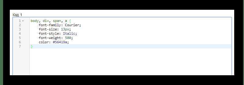 Дополнительное редактирование кода оформления в редакторе Stylish при изменении шрифта на сайте ВКонтакте