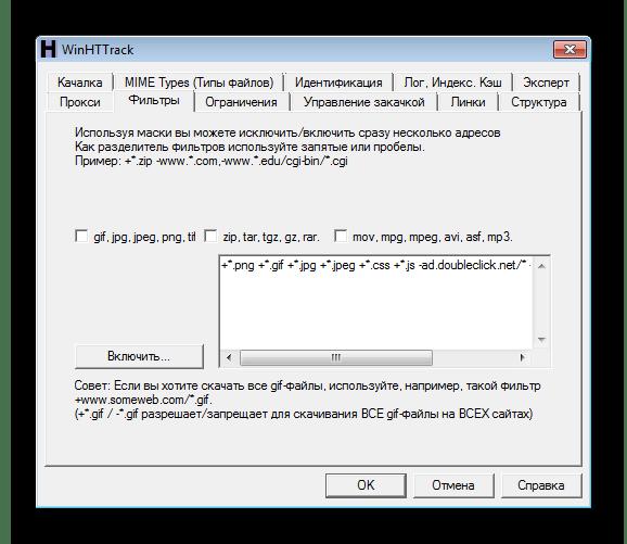 Дополнительные параметры HTTrack Website Copier