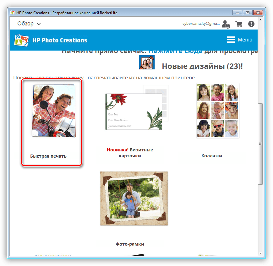 Доступ к функции быстрой печати в программе HP Photo Creations