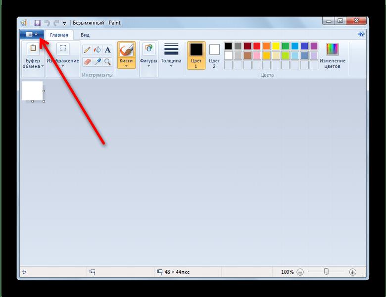 Доступ к меню программы в Microsoft Paint