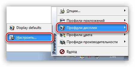Доступ к профилям дисплея в программе PowerStrip