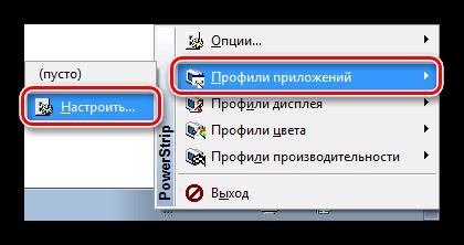 Доступ к профилям приложений в программе PowerStrip