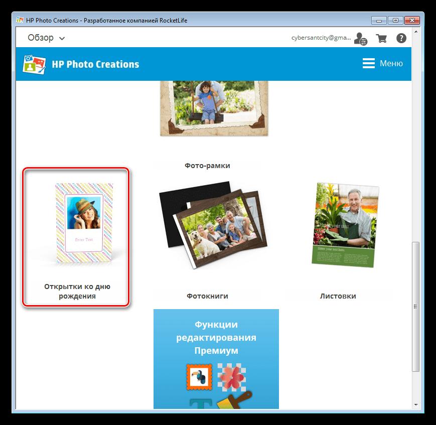 Доступ к созданию открыток в программе HP Photo Creations