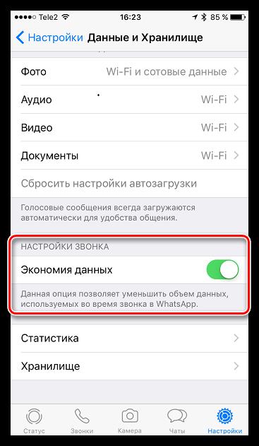Экономия данных при звонке в WhatsApp для iOS