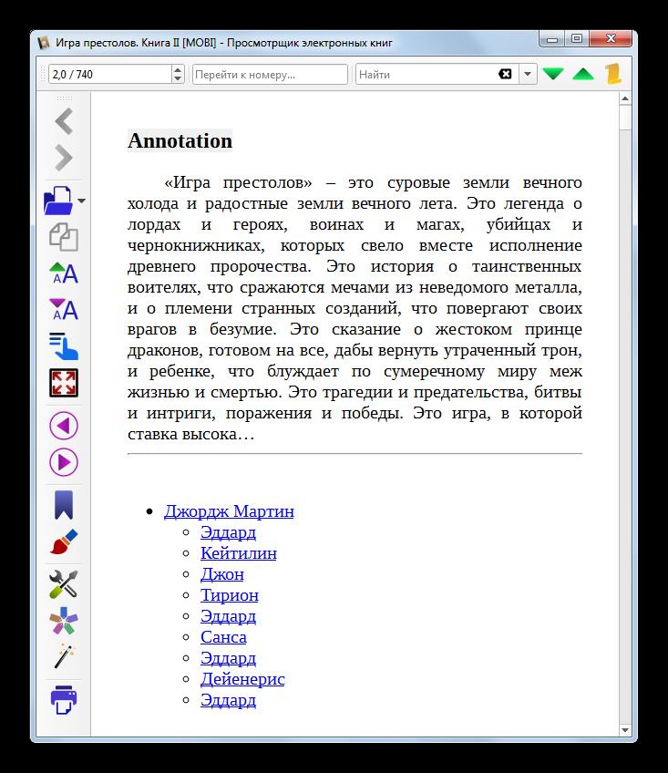 Электронная книга в формате MOBI открыта в программе Calibre