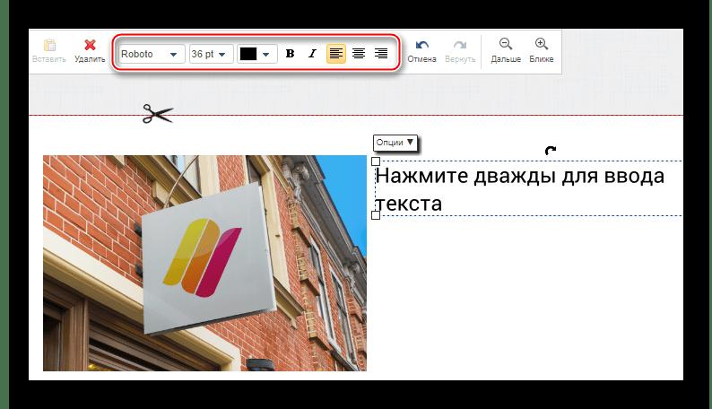 Editor-Printdesign настройка текста