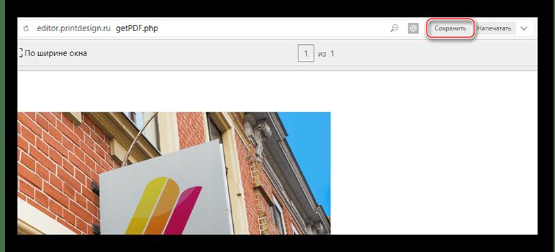 Editor-Printdesign сохранение PDF