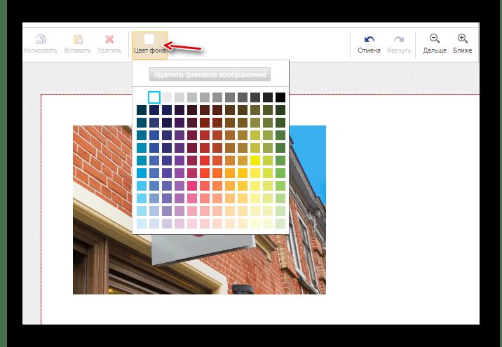 Editor-Printdesign выбор фона