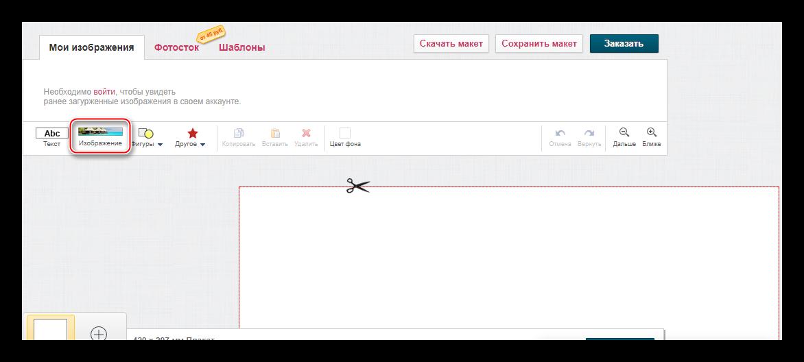 Editor-Printdesign загрузка картинки