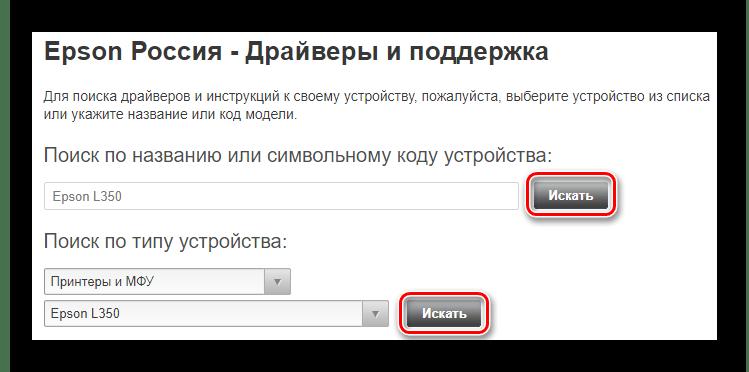 Epson Официальный сайт Определение устройства
