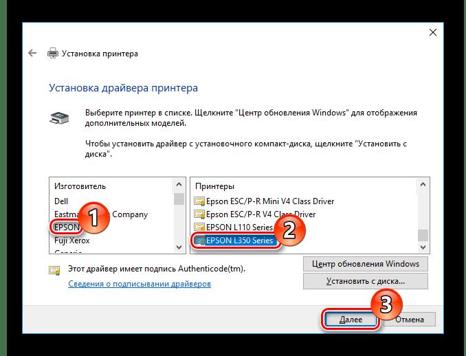 Epson Панель управления Выбор модели