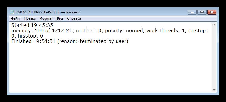Файл содержащий информацию о тестировании в программе RightMark Memory Analyzer