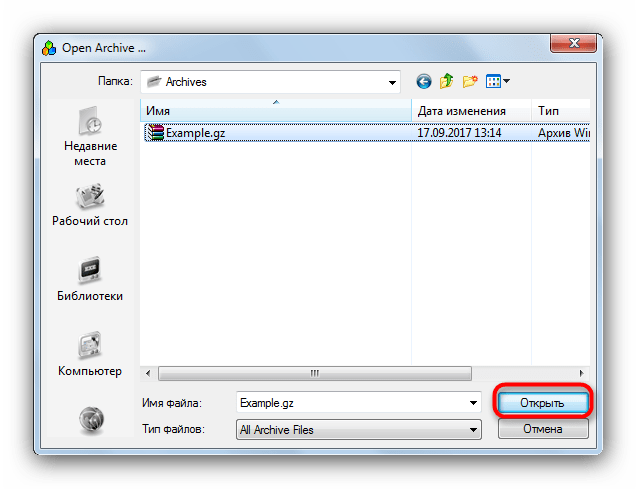 Файл в проводнике через PicoZip