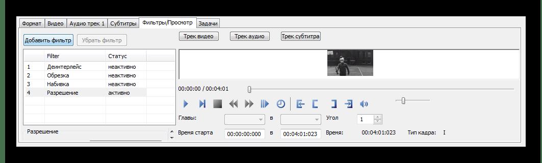 Фильтры и просмотр XMedia Recode