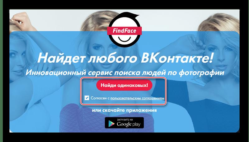 FindFace главная