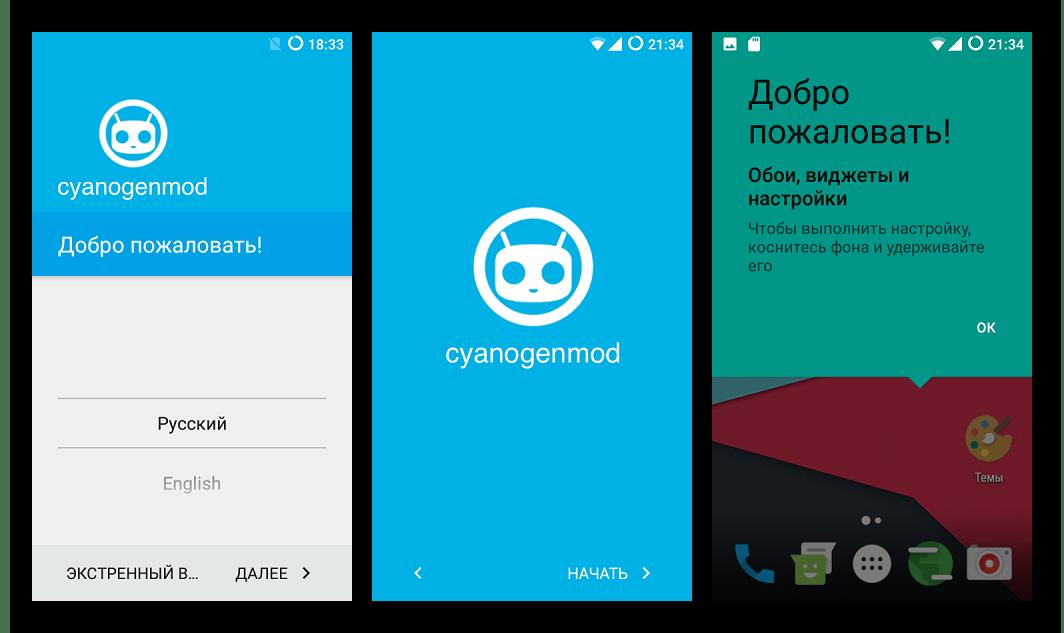 Fly IQ4415 Era Style 3 Первоначальная настройка CyanogenMod 13