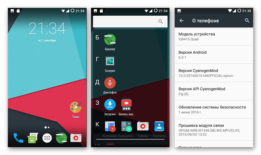 Fly IQ4415 Era Style 3 прошивка Android 6.0.1 cкриншоты