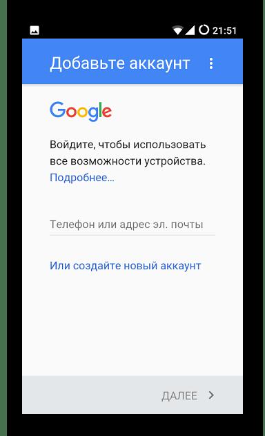 Fly IQ4415 Era Style 3 сервисы Google