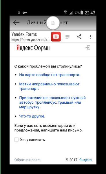 Форма обратной связи в браузере Яндекс.Транспорт