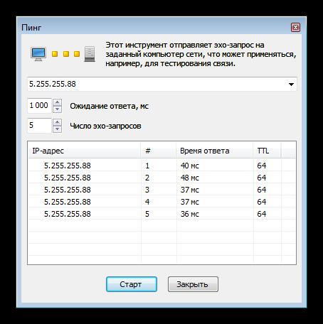 Функция пинга в программе NetWorx