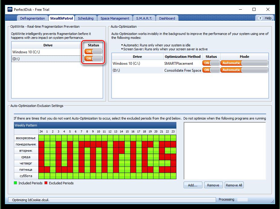 Функция предотвращения дефрагментации в рамках StealthPatrol в программе PerfectDisk