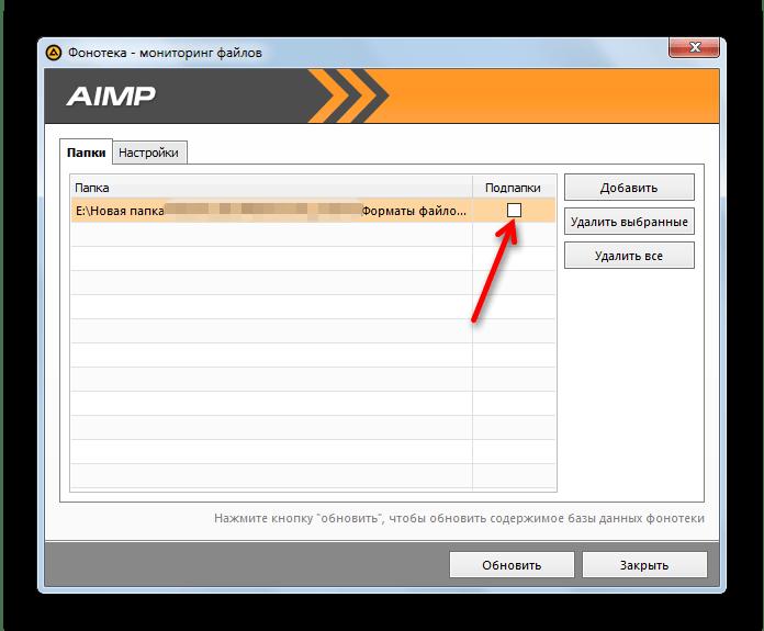 Галочка на подпапках AIMP
