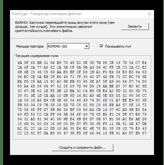Генератор ключевых файлов в TrueCrypt