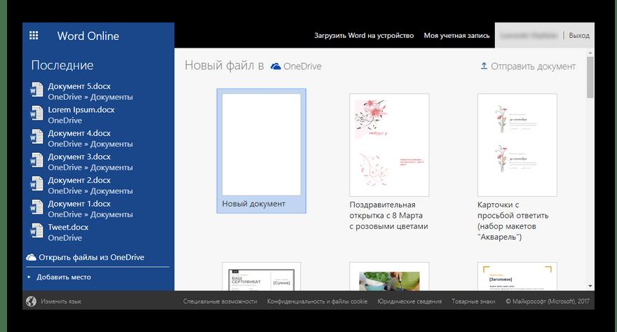 Главная страница MS Office Online