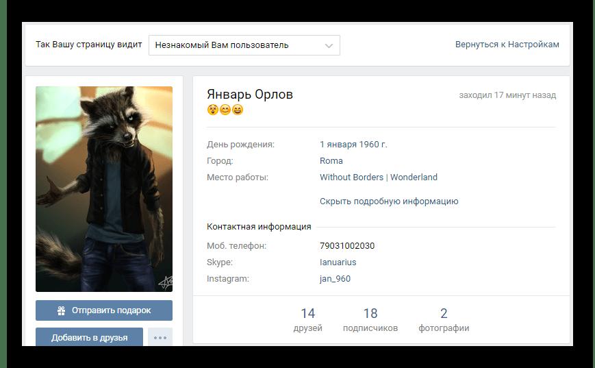 Главная страница персонального профиля от лица незнакомого пользователя на сайте ВКонтакте