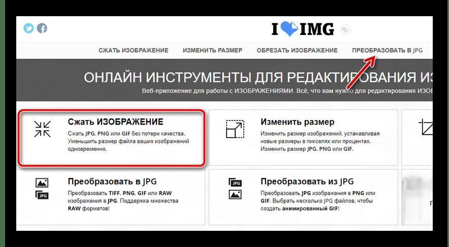 Главная страница сервиса iLoveIMG