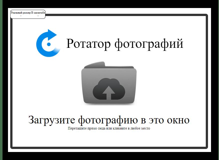 Главная страница сервиса поворота изображений Image-Rotator