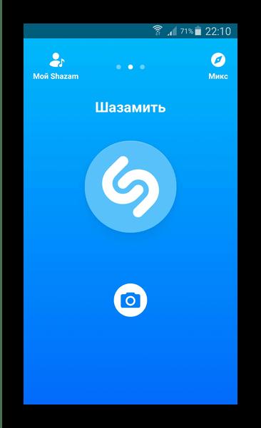 Главное окно Shazam