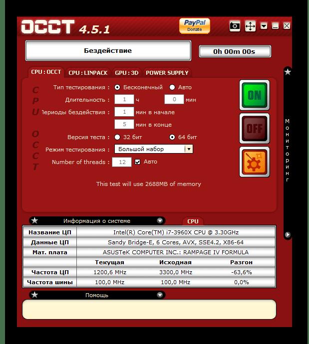Главное окно программы OCCT