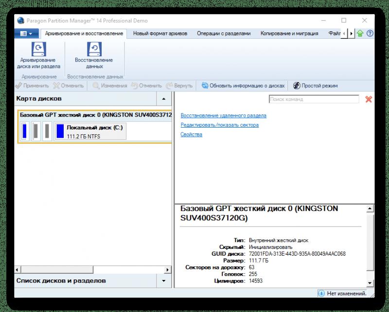 Главное окно программы Paragon Partition Manager