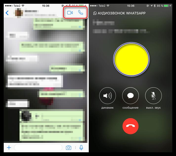 Голосовые звонки и видеовызовы в WhatsApp для iOS