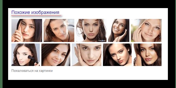 Google Images блок похожих