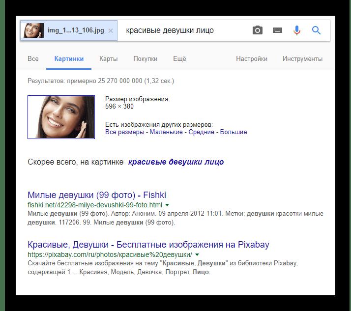 Google Images результат поиска