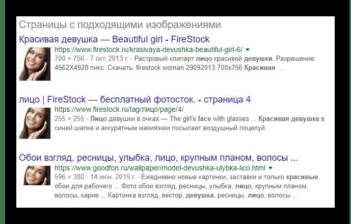 Google Images сайты с той же картинкой
