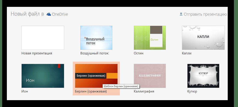 Готовые шаблоны для создания презентации в онлайн-сервисе PowerPoint