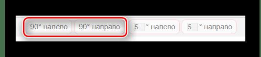 Готовые шаблоны выбора значения градусов поворота изображения на сайте Croper