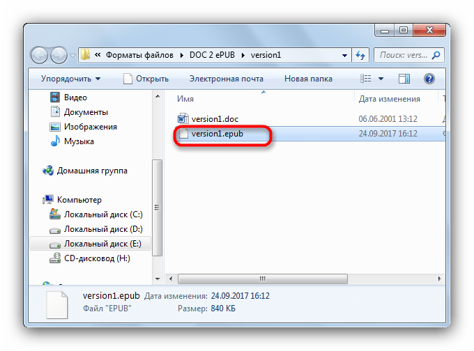 Готовый файл в Првооднике AVS Document Converter