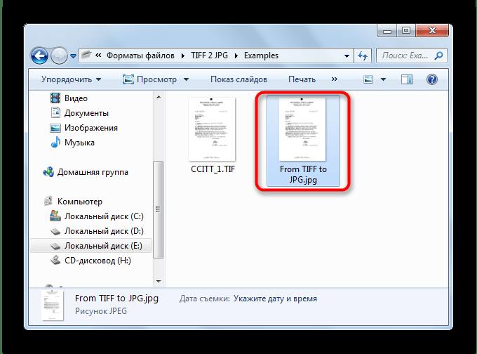 Готовый файл в выбранной папке Microsoft Paint