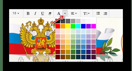 GramotaDel установка цвета текста