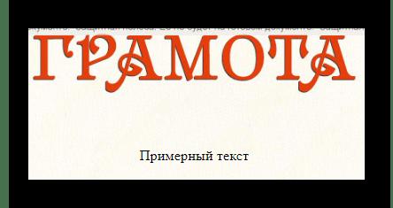 GramotaDel выравнивание текста