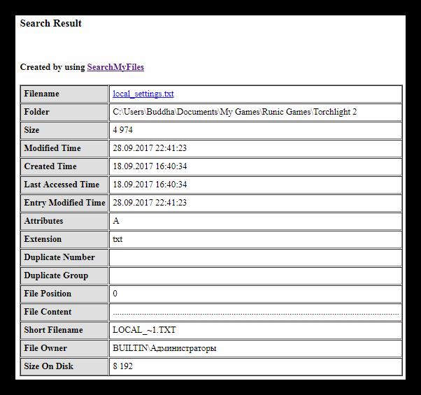 HTML страница с сохраненными результатами поиска в программе SearchMyFiles