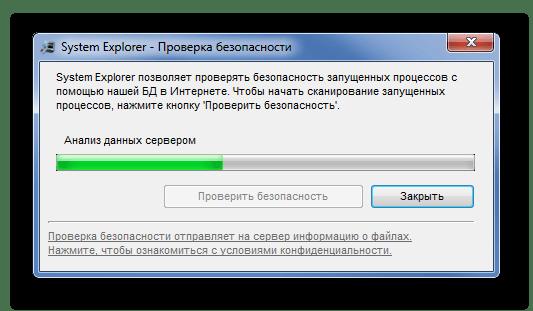 Ход проверки безопасности в System Explorer