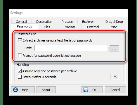 Хранилище паролей в ExtractNow