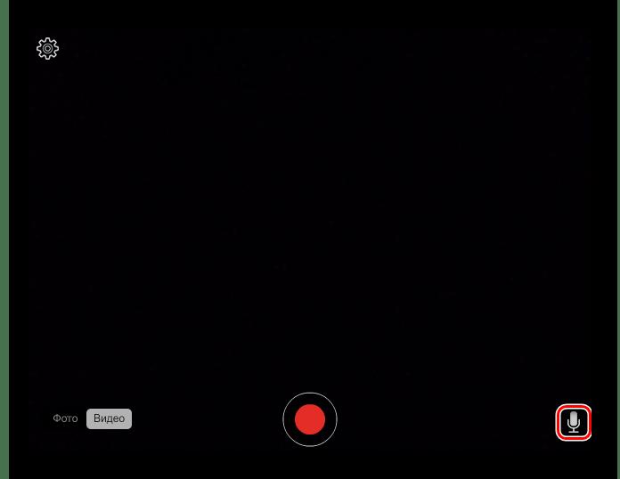 Иконка микрофона для его включения или отключения на сервисе Online Video Recorder