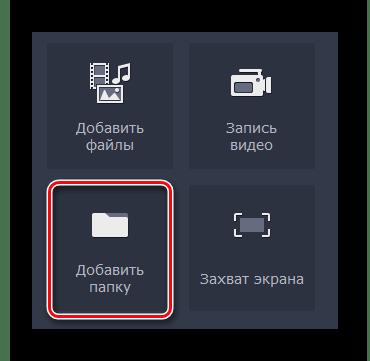 Импорт папки в Movavi Video Editor