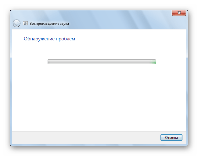 Инструмент обнаружения проблем запущен в Windows 7